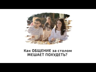 Елена Кален. Как общение за столом мешает похудеть?