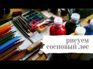 Рисуем сосновый лес. Богданова О.И., специалист по реабилитационной работе социально-реабилитационного отделения (досугового).