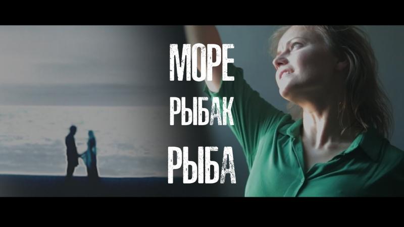 Море, Рыбак, Рыба офиц.видео, стихотворение Светланы Холодовой. «КиноСтудия М» и Владимир Юхно. 2018