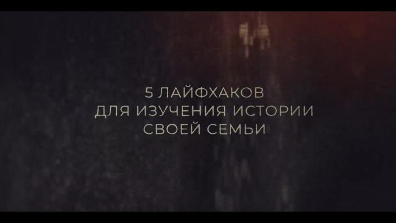 Моя история с Ольгой Амельченковой 5 лайфхаков для изучения истории семьи