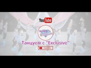"УЧИМ ФЛЕШМОБ 2020 ОТ ТКМ ""EXCLUSIVE"" (FULL VIDEO)"