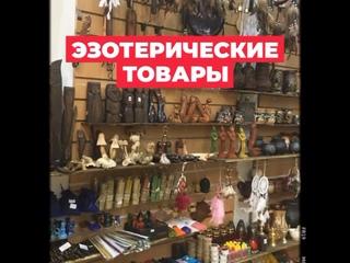 """Видео от Эзотерический магазин """"Волшебные Вещи""""Красноярск"""