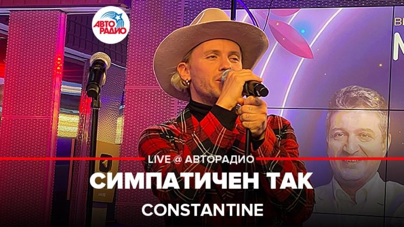 Constantine Симпатичен Так LIVE @ Авторадио