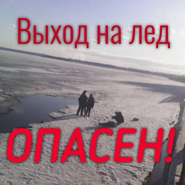 Председатель правительства Саратовской области Роман Бусаргин призвать жителей не выходить на лед и уберечь от этого детей
