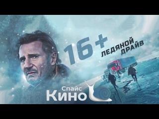 Ледяной драйв (2021, США) боевик, триллер; dub; смотреть фильм/кино/трейлер онлайн КиноСпайс HD