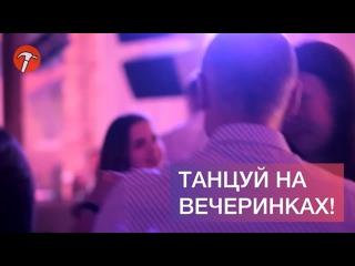 Бесплатные уроки танцев с нуля в Туле | МОЛОТОК