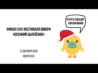 Действия XXX фестиваль юмора «Осенний цыпленок»