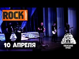"""Группа """"Последний Приют"""" на Rock-концерте,"""