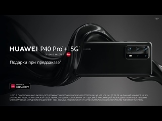 Предзаказ на новый флагман HUAWEI P40 Pro+ уже открыт!