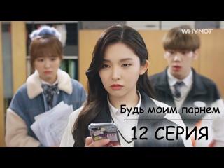 [Unicorn] Контрактные отношения начинаются сегодня / Будь моим парнем / Be My Boyfriend - 12 серия (ОЗВУЧКА)