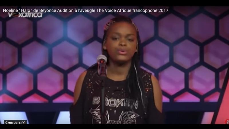 Шоу Голос Франкоязычная Африка Ноэлин с песней Сияние The Voice Afrique Francophone 2017 Noeline Halo