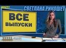 Светлана Рикошет - Новости недели Все выпуски 720p
