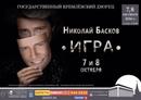 Персональный фотоальбом Николая Баскова