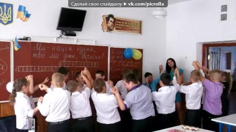 «Am ersten September=)» под музыку Оксані Йосипівні - Ви НАЙКРАЩА вчителька (ніколи Вас не забудемо). Picrolla