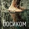 Босиком