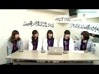 03 Jiken daze!! Yamada Nana 24 hrs - In the middle of YNN Broadcast (Part 1)