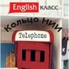English класс Английский язык Саратов и Энгельс