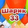 Гелиевые шары во Владимире | Шарик 33 | Доставка