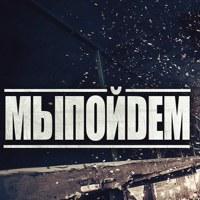 Логотип МЫПОЙDЕМ - Новосибирск