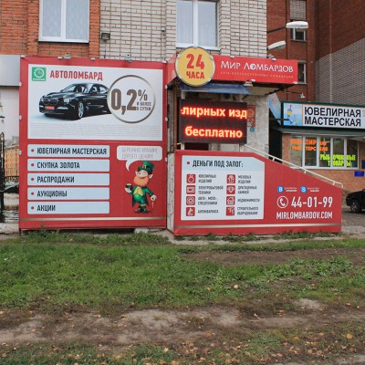 Волгоградский 53 ломбард проспект восток командирские продать часы