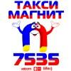 Такси Магнит 7535