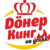 Донер Кинг | Döner King