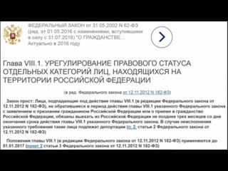 Ты гражданин СССР или апатрид (лишенный Родины)