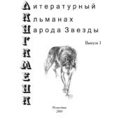 Лалангамена: Литературный альманах Народа Звезды (вып. 1)