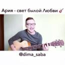 Сабадашев Дмитрий   Москва   13