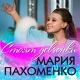 Мария Пахоменко - Стоят девчонки