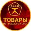 ТОВАРЫ СССР