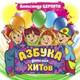 Детские песни про папу - Настя Церпята - Папа дома (babysongs.ru)