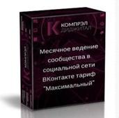 """Месячное ведение сообщества в социальной сети ВКонтакте (тариф """"Максимальный"""")."""
