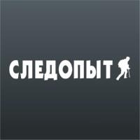 СЛЕДОПЫТ. Рыбалка, туризм и активный отдых