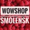 Wowshop Smolensk
