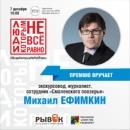Персональный фотоальбом Михаила Ефимкина