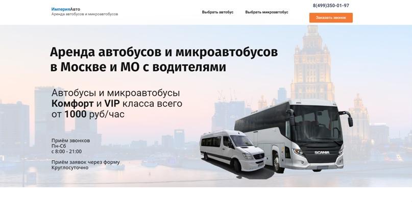 Кейс: Аренда автобусов с водителями, изображение №1