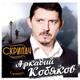 Аркадий Кобяков - Журавли