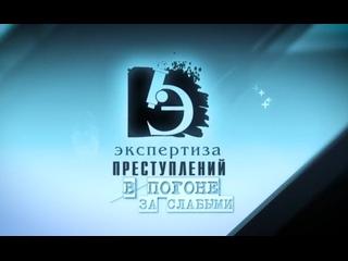 ЧП.BY ЭКСПЕРТИЗА ПРЕСТУПЛЕНИЙ. В погоне за слабыми