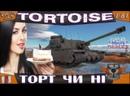 A39 Tortoise ➤ Таки ТОРТ чи нi в War Thunder 1.81 ✓