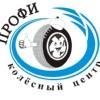 """""""Колёсный Центр Профи""""  Межевая 3/6"""