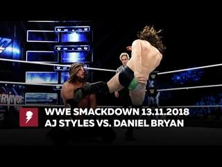 [#My1] Смэкдаун перед Битвой Выживших 2018 - ЭйДжэй Стайлз (ч) против Дэниела Брайана - Матч за титул ВВЕ