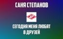 Степанов Саня      7