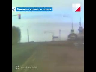 Бензовоз влетел в автомобиль в Башкирии