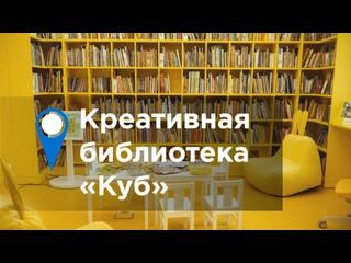 Креативная библиотека «Куб»