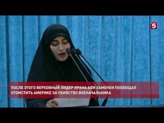 Дочь убитого генерала Сулеймани Зейнаб