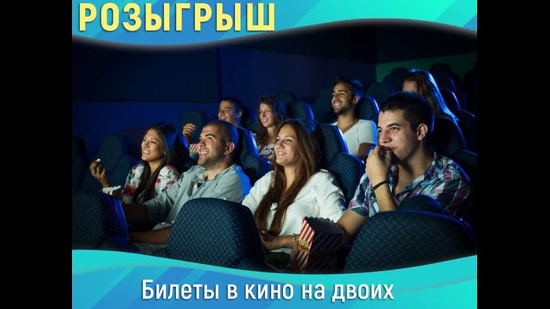 Розыгрыш билетов в кино на двоих 11 11 2019 г