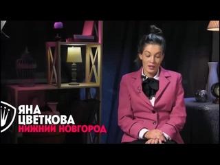Яна Цветкова - Вот и получил от меня гаденыш.