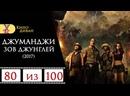 Джуманджи 2 Зов джунглей 2017 Кино Диван - отзыв