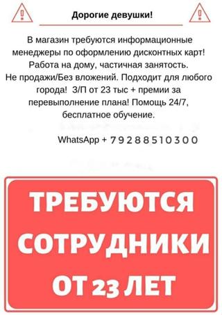 Работа для девушки сальск найти работу без опыта девушке в москве